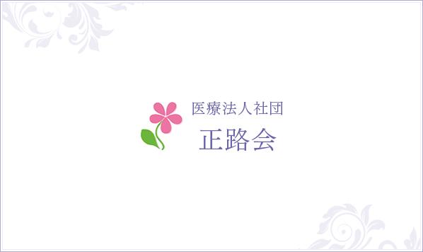 医療法人社団 正路会